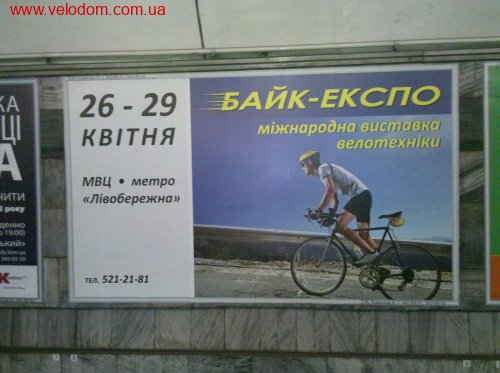 """""""Байк-Экспо"""" 2013"""