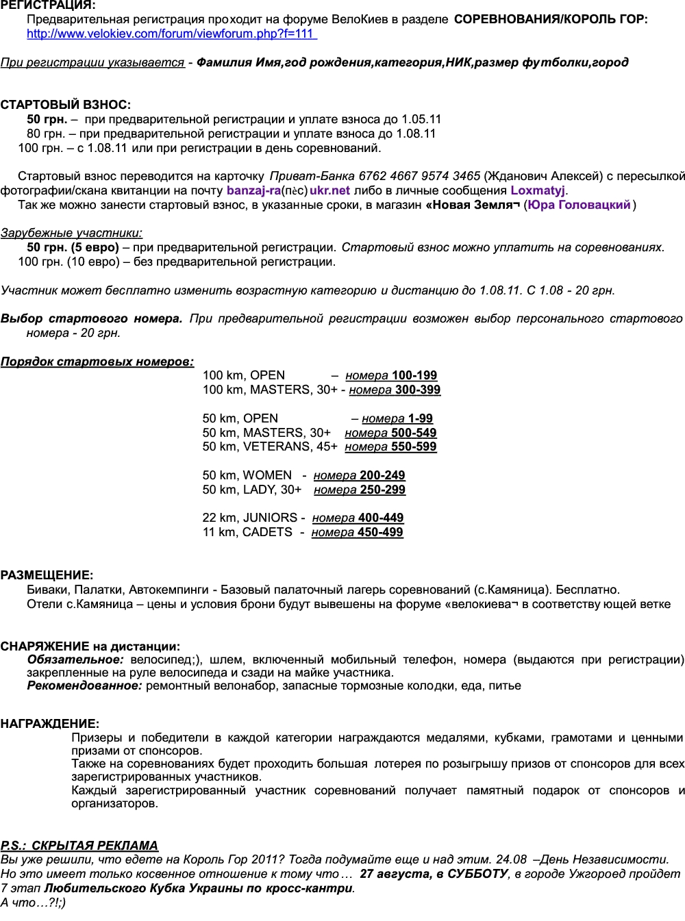 http://velodom.com.ua/userimages/velo_1297891592.jpg