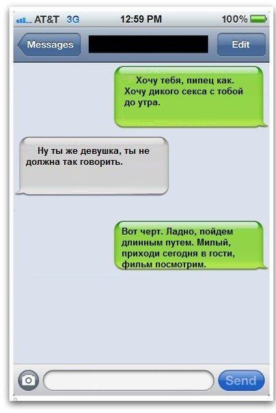 intimnie-slova-dlya-parnya-po-telefonu