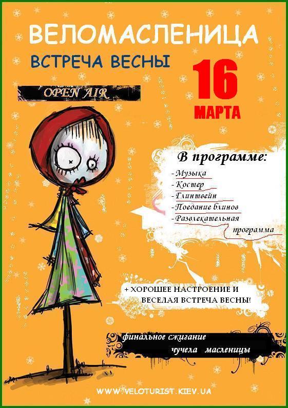 http://velodom.com.ua/userimages/velo_1358870934.jpg