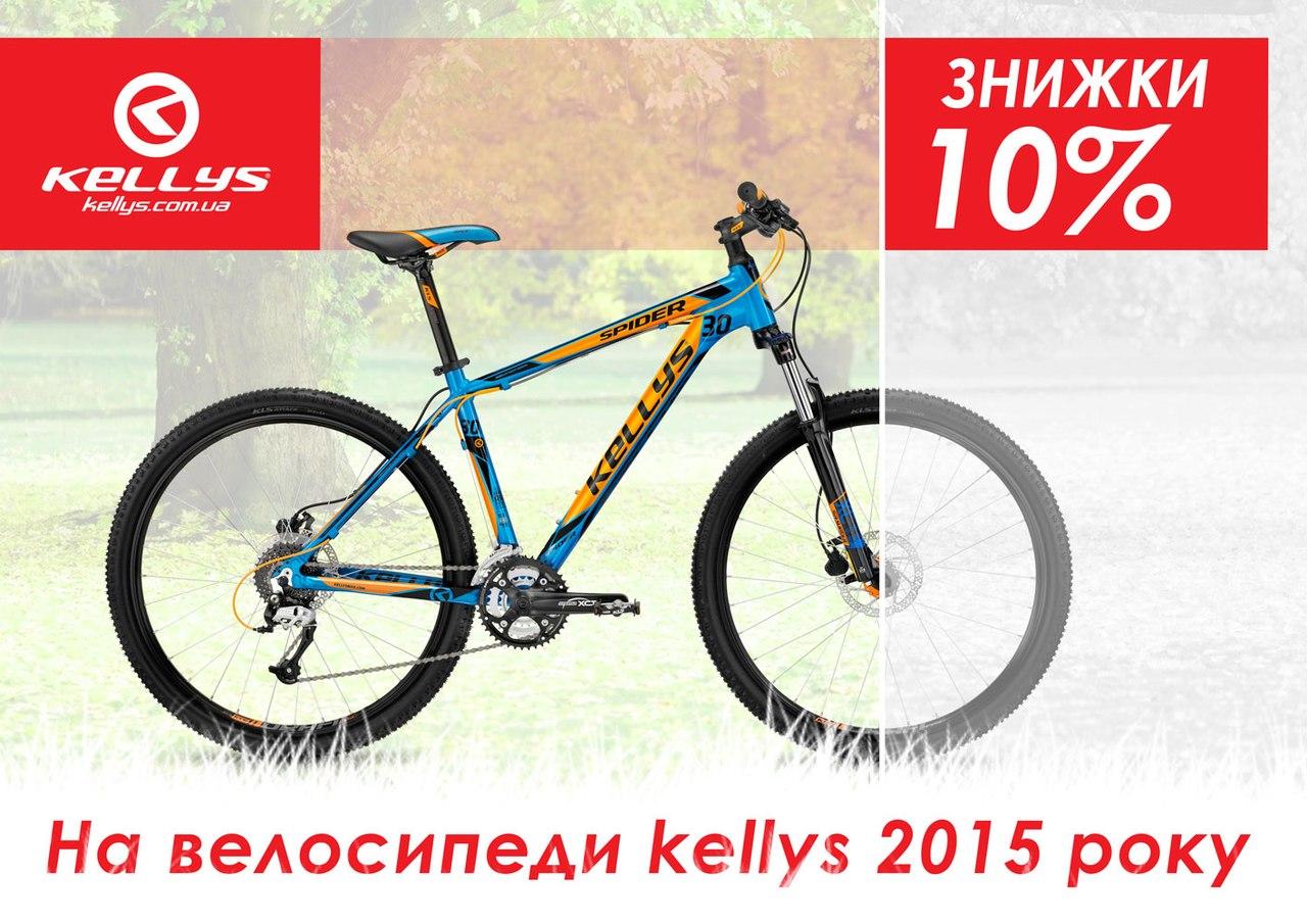 Велосипеди Kellys знижка
